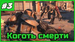 Fallout 4  Силовая броня и коготь смерти  3 ПРОХОЖДЕНИЕ 1080 60
