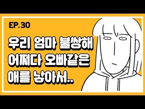 [무빙-웹툰 오빠 왔다] Ep. 30 우리 엄마 불쌍해