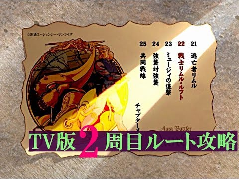 ダンバイン聖戦士伝説 2周目TV版ルート第5章 赤い嵐の女王