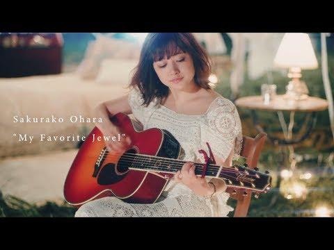大原櫻子 - マイ フェイバリット ジュエル(Music Video Short ver.)