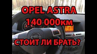 OPEL Astra H. 140 тыс. км. Проблемный автомобиль?
