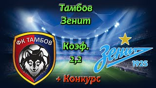 Тамбов Зенит Прогноз и ставки на Футбол РПЛ 1 07 2020