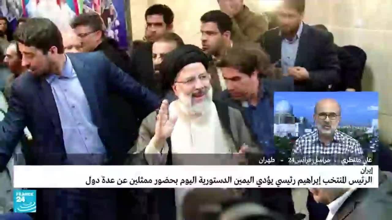 كيف تستعد إيران لمراسم تنصيب إبراهيم رئيسي؟  - نشر قبل 3 ساعة