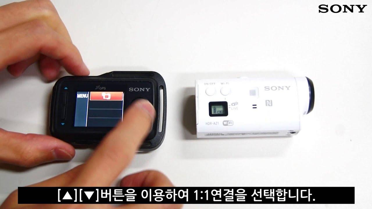 [강의] 액션캠과 라이브뷰 리모트 컨트롤러 연결하기(HDR-AZ1,RM-LVR 시리즈) - YouTube