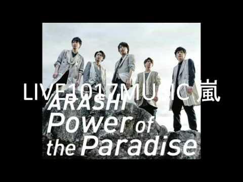 嵐 - Power of the Paradise (オリジナル・カラオケ) LIVE1017MUSIC