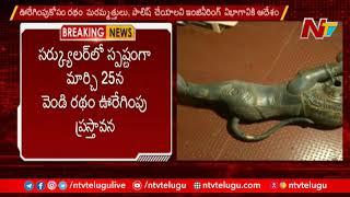 సింహపు ప్రతిమల చోరీలో వెలుగులోకి కీలక విషయాలు | Key Facts In Silver Lion Statues Missing | NTV
