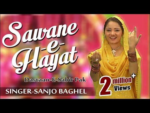 सावन -ए -हयात साबिर पाक | Dastaan-e-Sabir Pak | Kaliyari | Sanjo Baghel | Islamic Song | Bismillah