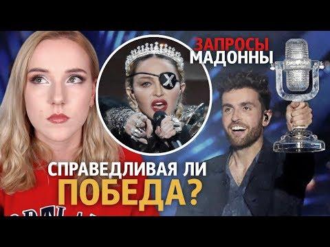 ПОБЕДИТЕЛЬ ЕВРОВИДЕНИЯ 2019 Дункан Лоуренс: Итоги