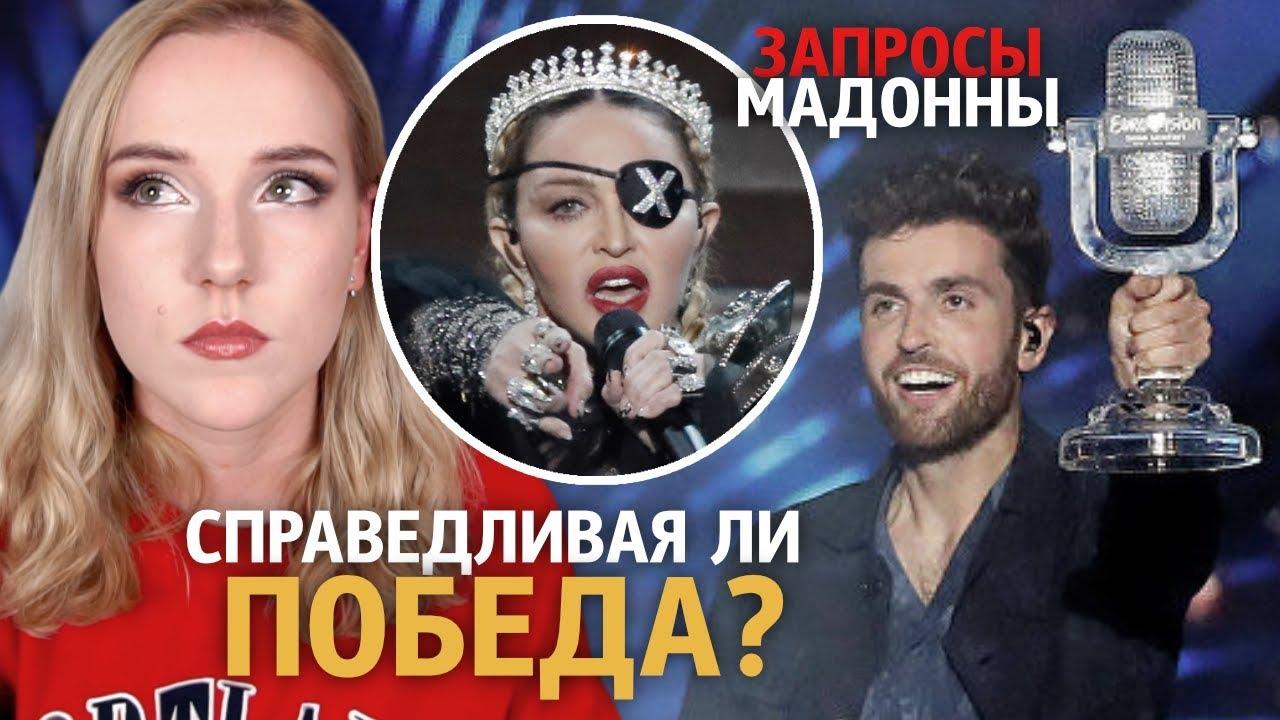 ПОБЕДИТЕЛЬ ЕВРОВИДЕНИЯ 2019 Дункан Лоуренс: Итоги - YouTube