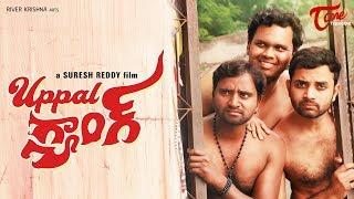 UPPAL GANG   Latest Telugu Comedy Short Film 2017   Directed by Suresh Reddy   #TeluguShortFilms