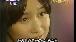 愛の迷い子 アグネス・チャン (1975)
