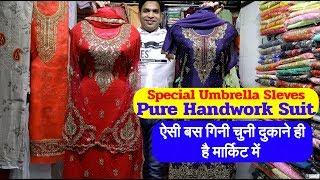 Handwork Suits की गिनी चुनी दुकानों में से एक ! Umbrella baju, pure handwork suits thumbnail