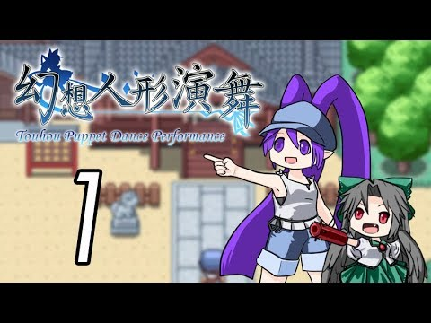 Let's Play Touhou Puppet Dance Performance [1] Shrine entrance