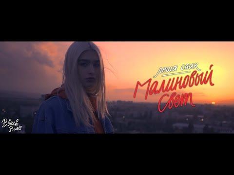Леша Свик - Малиновый свет (Премьера 2018)