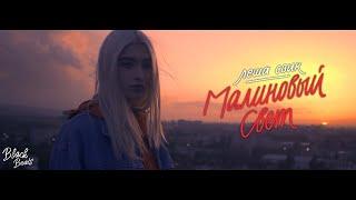 видео: Леша Свик - Малиновый свет (Премьера 2018)