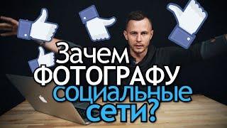 зачем Фотографу Социальные Сети? Где искать Клиентов?  inst fb vk