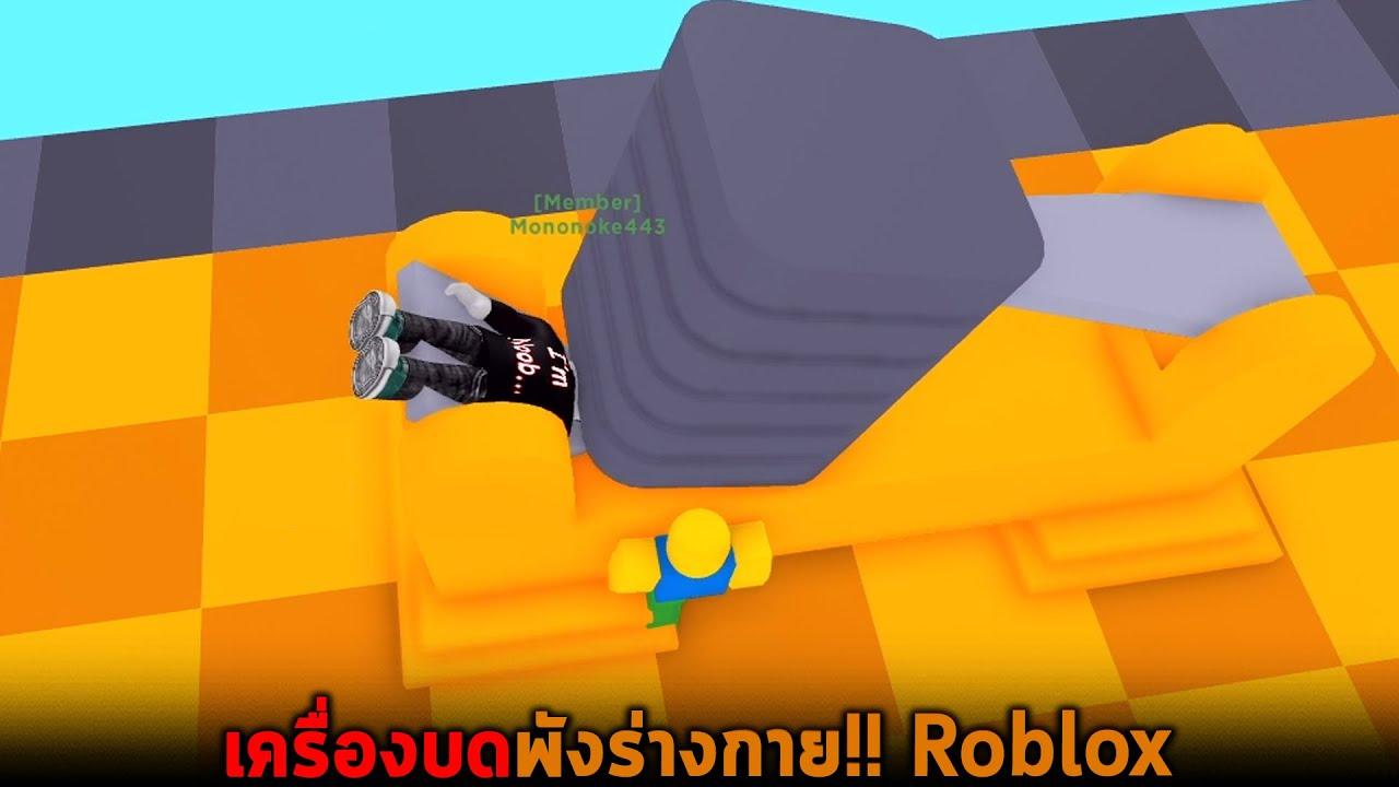 เครื่องบดพังร่างกาย Roblox