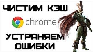 Как очистить кэш Google Chrome, если ошибка загрузки страницы? | Complandia(, 2014-06-17T08:26:14.000Z)
