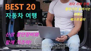 BEST 20 자동차 여행 신제품 첨단장비 2020 최…