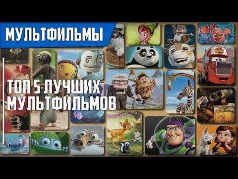 ТОП-5 ЛУЧШИХ МУЛЬТФИЛЬМОВ