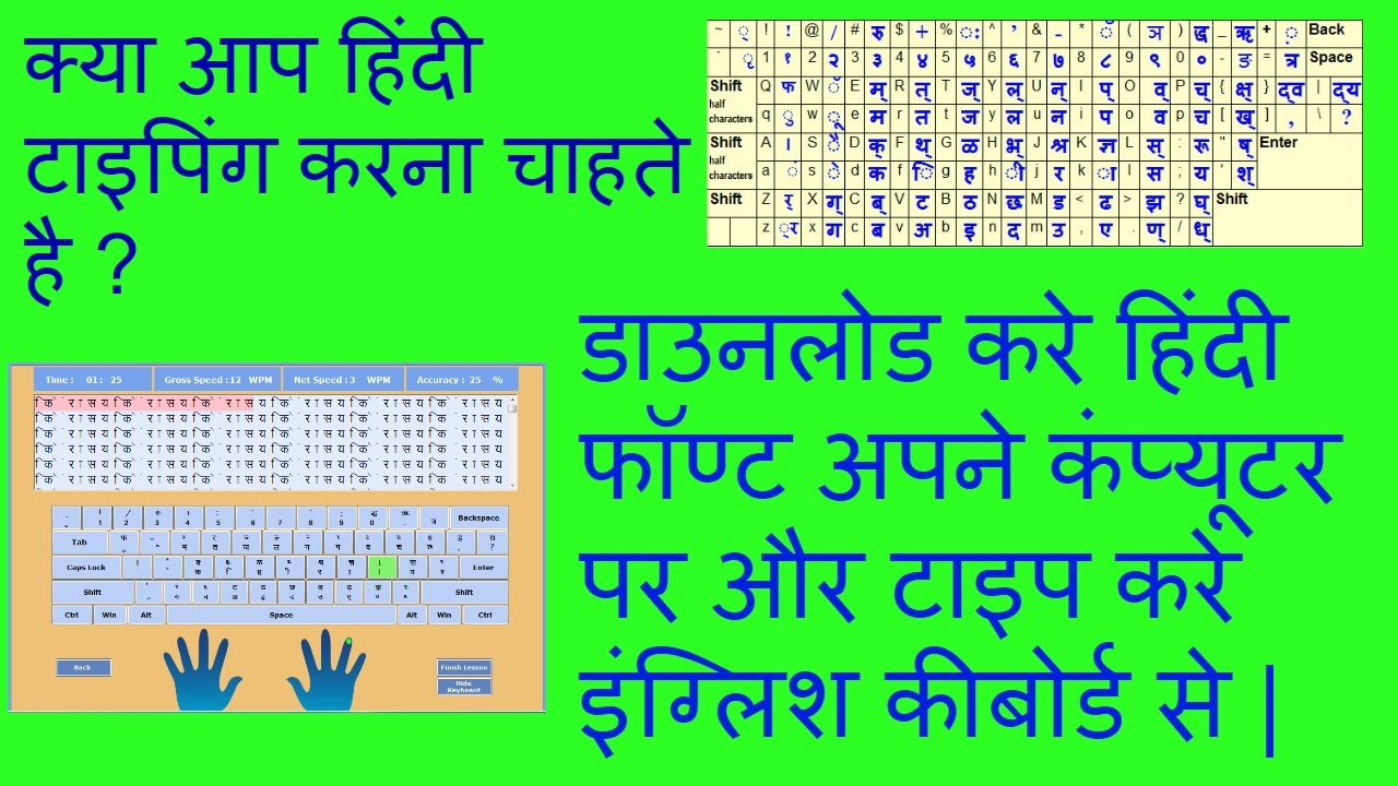 Font installation instruction | hindi fonts installation guide.