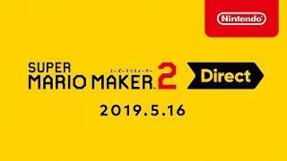 スーパーマリオメーカー 2 Direct 2019.5.16
