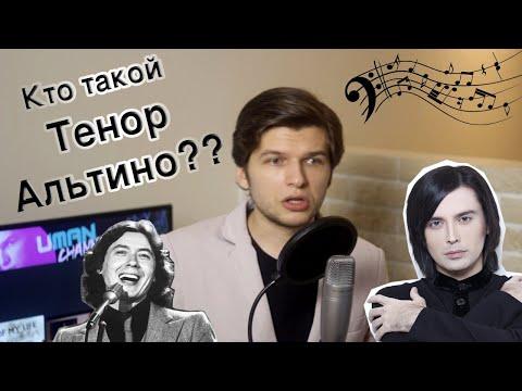 ТЕНОР-АЛЬТИНО, ШО ЭТО ТАКОЕ?