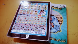 Gambar cover IPAD ANAK MUSLIM 3 BAHASA MURAH