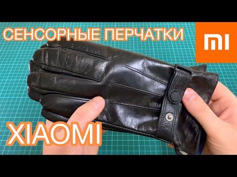 Перчатки XIAOMI Mijia Qimian для сенсорного экрана с AliExpress