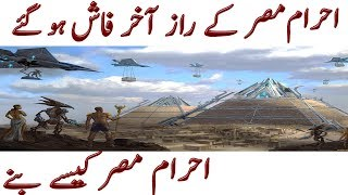 The Reality Behind the Pyramids of Egypt | آخر اخرام مصر کے راز فاش یو گئے | ahram e misr