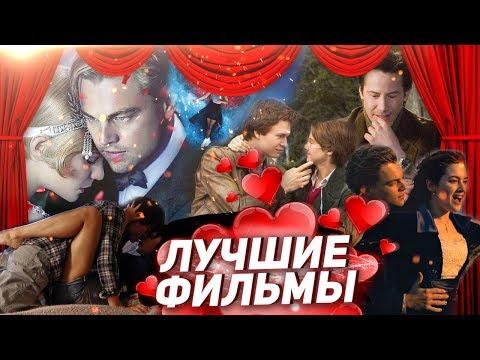 ТОП 5 романтических фильмов про ЛЮБОВЬ! - Видео онлайн