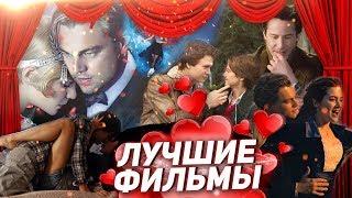 ТОП 5 романтических фильмов про ЛЮБОВЬ!