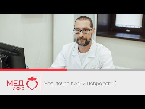 Что лечат врачи неврологи? Часть 1. Медицинский центр Медлюкс, Чита.