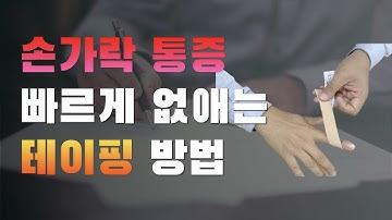 손가락 테이핑(손가락 통증 빠르게 해결하는 테이핑 방법)