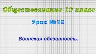 Обществознание 10 класс (Урок№29 - Воинская обязанность.)