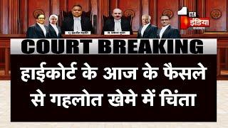 High Court के आज के फैसले से Gehlot खेमे में चिंता | Rajasthan Political Crisis