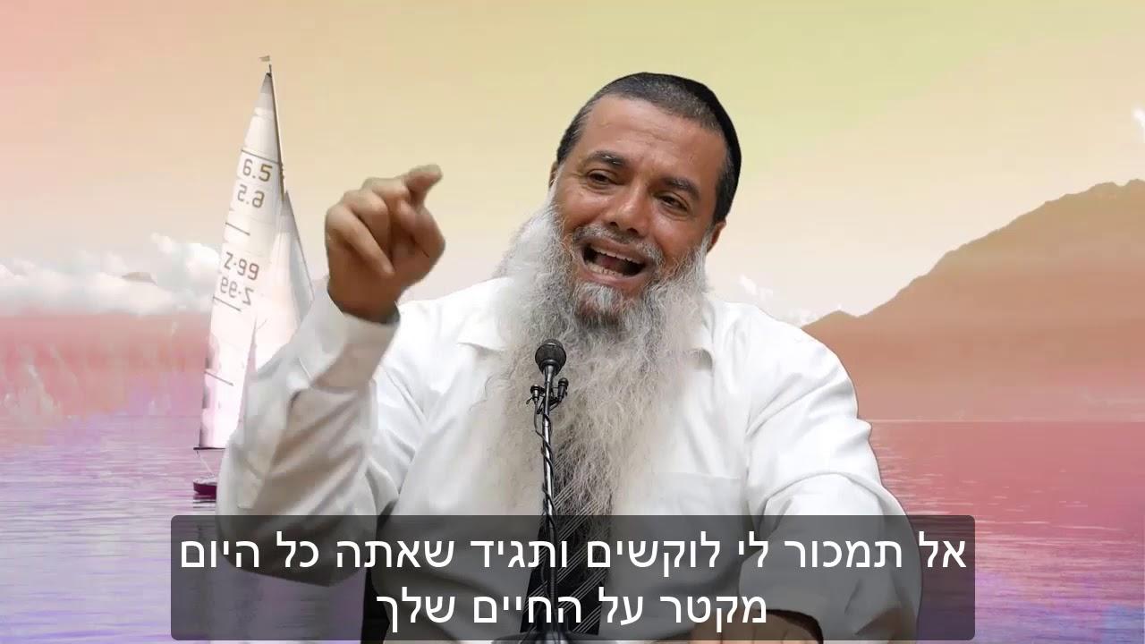 קצר: תראה את הטוב - הרב יגאל כהן HD