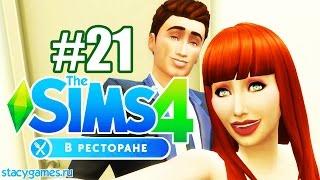 The Sims 4 В Ресторане  #21 / БОЛЬШИЕ ПЕРЕМЕНЫ! / Stacy