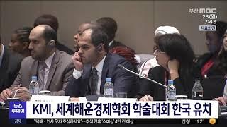 KMI, 세계해운경제학회 학술대회 한국 유치 (2020…