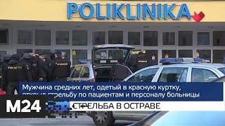 """Смотреть видео """"Это наш город"""": дело о теракте и стрельба в Остраве - Москва 24 онлайн"""