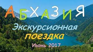 АБХАЗИЯ.Экскурсионная поездка Июнь 2017