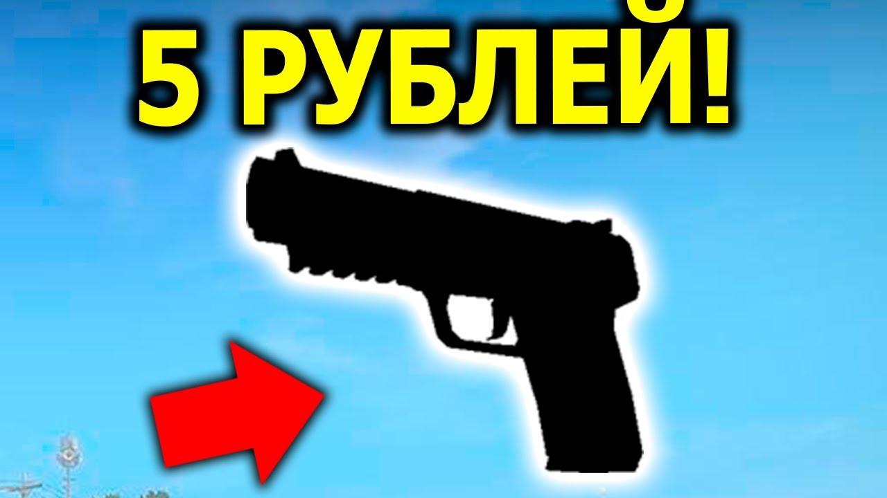 самые дешевые кейсы в кс го за 10 рублей