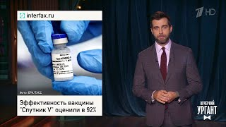 Об эффективности российской вакцины, \