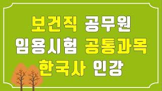 보건직 공무원 임용시험 공통과목 한국사 인강
