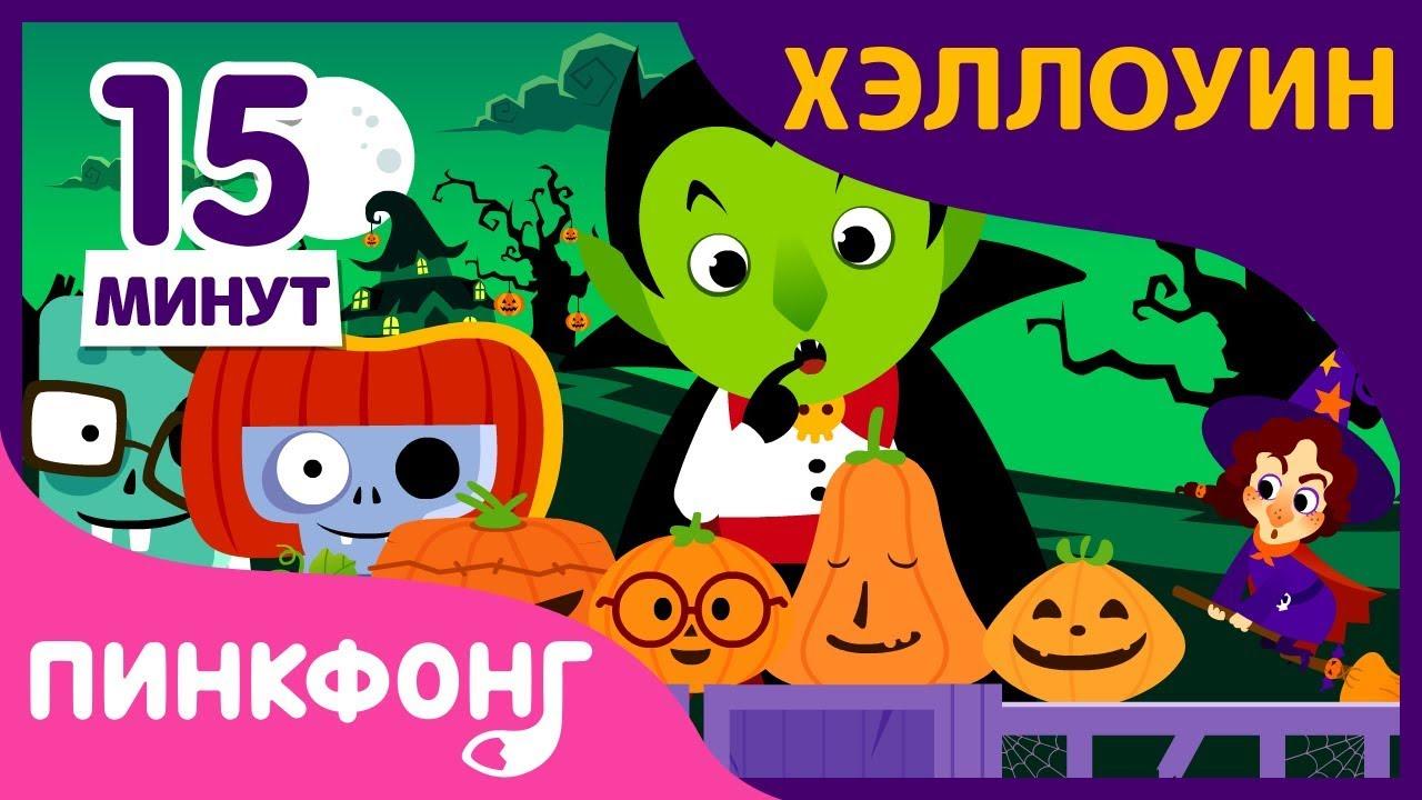 Автобус на Хэллоуин и другие песни | Песни про Хэллоуин ...