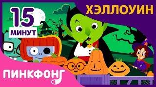 Автобус на Хэллоуин и другие песни | Песни про Хэллоуин | +Сборники | Пинкфонг Песни для Детей