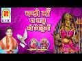 Chandi Maa Pa Sanu bhi chitthiyan  Juhi Singh  Chandi Mata Bhajan  GMC  Dogri Bhajan