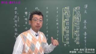 必ずできる漢文句法 第1回 ~返り点と書き下し文~ 演習プリント付き thumbnail