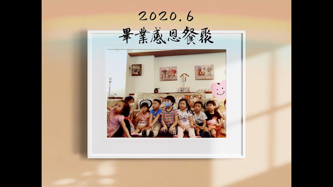│維尼寶貝幼兒園│109.6畢業感恩餐聚 - YouTube