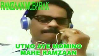 UTHO AYE MOMINO MAHE RAMZAAN.. THIS SONG WAS SINGING BY MOHAMMAD RAFI SAHAB